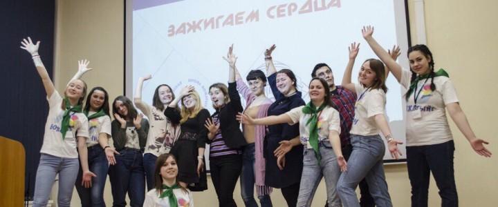 Презентация Всероссийской школы вожатых в МПГУ