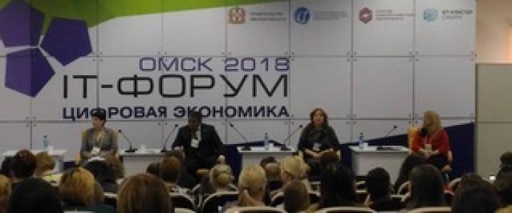 Участие Института физики, технологии и информационных систем в развитии информационных технологий в высшем образовании России