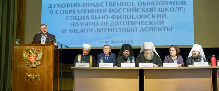 Представители МПГУ приняли участие во Всероссийской конференции «Духовно-нравственное образование в современной российской школе»