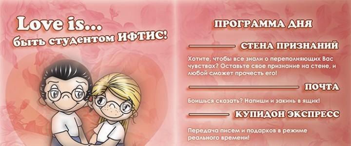 День Святого Валентина в ИФТИС
