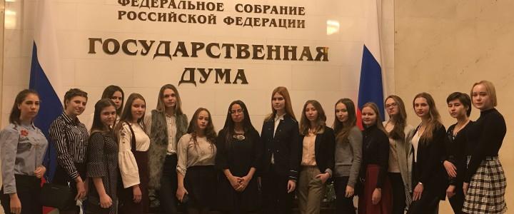 Студенты факультета педагогики и психологии в Московской Городской Думе