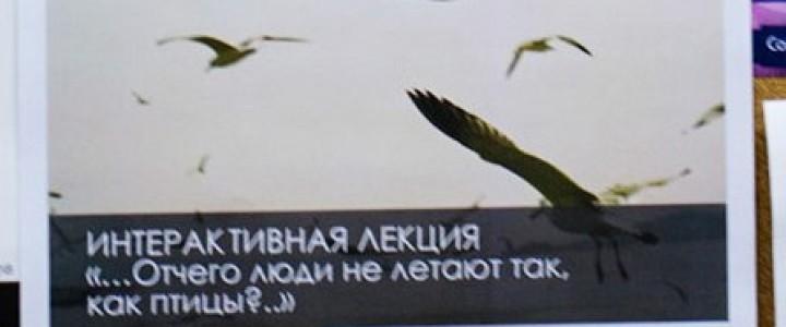 """Университетские субботы: """"… Отчего люди не летают так, как птицы?.."""""""