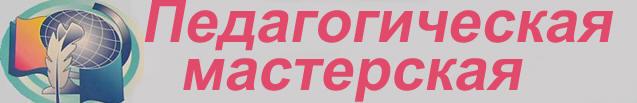 Педагогическая мастерская Лицея МПГУ
