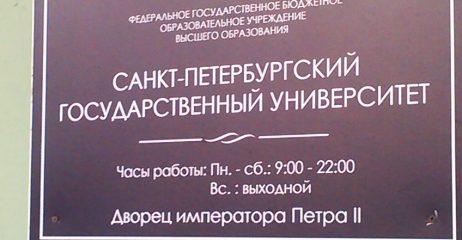 СПбГУ 2018