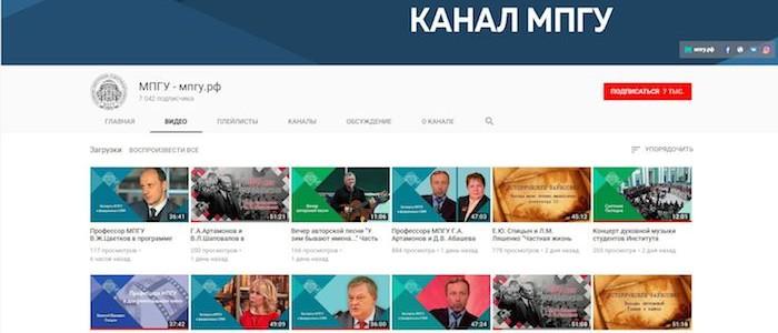 У видеоканала МПГУ более 1 миллиона просмотров