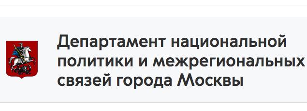 Благодарность от Департамента национальной политики и межрегиональных связей города Москвы