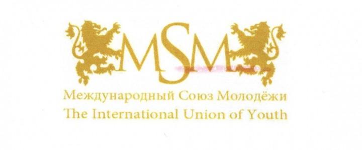 Благодарность YO-вожатым и Центру социально-культурных проектов за работу в проведении Международного проекта IV Олимпиада МСМ «Поколение, устремленное в будущее»