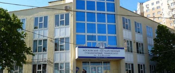 20-летие Анапского филиала МПГУ будем праздновать по-научному!