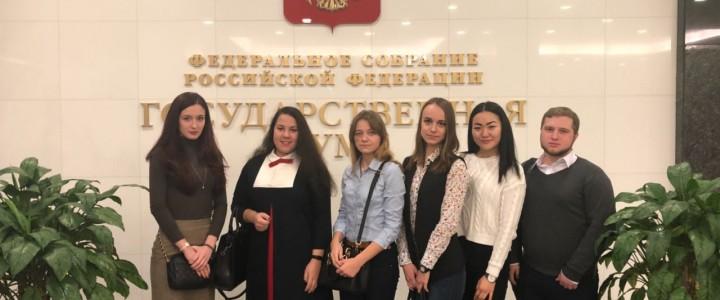 Будущие управленцы посетили Государственную Думу