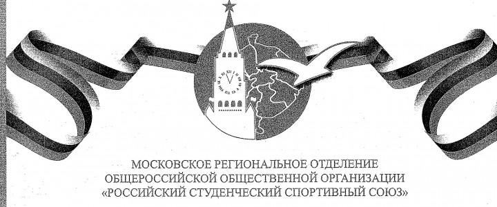 ХХХ Московские Студенческие Спортивные Игры
