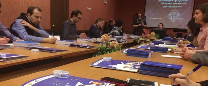 В МПГУ прошло расширенное совещание по вопросам реализации проекта «Всероссийская школа вожатых», в котором приняли участие СПО «YO-вожатый» и сотрудники центра социально-культурных проектов