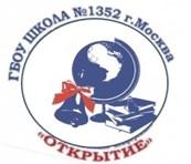 Участие в научно-практической конференции «ОТКРЫТИЕ»