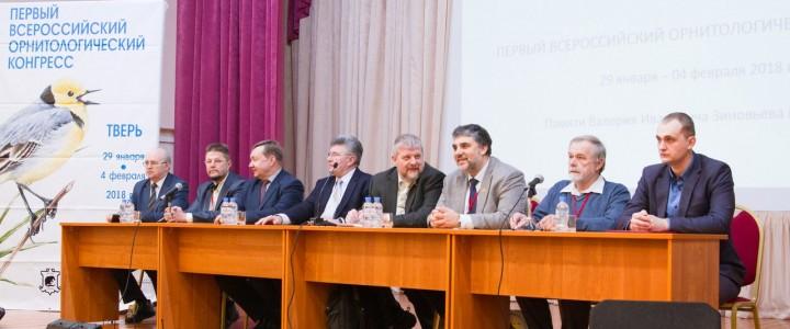 Преподаватели кафедры зоологии приняли участие в работе и организации Первого Всероссийского Орнитологического Конгресса