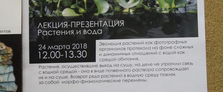 """Университетские субботы: """"Растения и вода"""""""