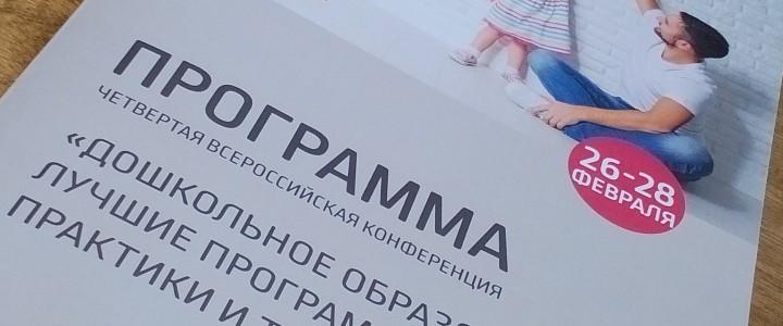Кафедра дошкольной дефектологии Института детства приняла участие в Четвертой всероссийской конференции «Дошкольное образование: лучшие программы, практики и технологии»