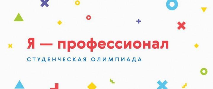 "Студенты МПГУ – победители олимпиады ""Я – профессионал"""