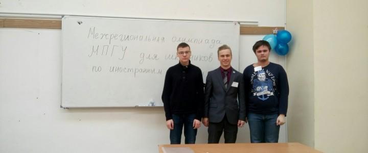 Студенты Института биологии и химии приняли участие в работе Межрегиональной олимпиады МПГУ для школьников по иностранным языкам