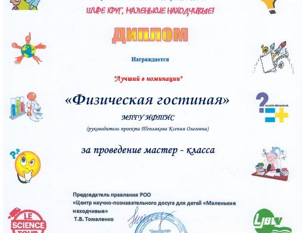 Диплом Физическая гостиная (1)