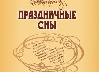 """""""Праздничные сны"""""""