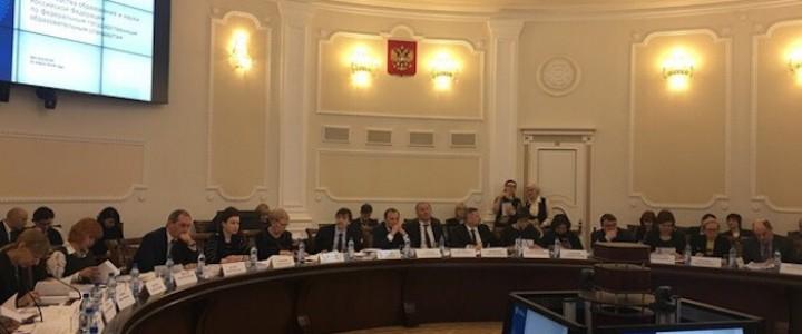 Ректор и первый проректор МПГУ приняли участие в обсуждении проектов ФГОС
