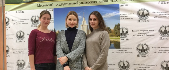 Студенты Института иностранных языков на Универсиаде «Ломоносов»