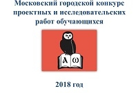 Лицеисты – призёры городского этапа МГК исследовательских и проектных работ