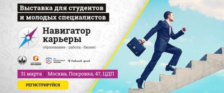 Образовательная выставка «Навигатор карьеры»
