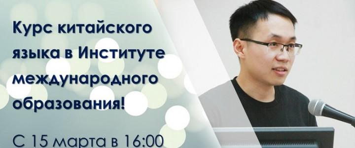 Бесплатный курс китайского языка для студентов МПГУ в Институте международного образования