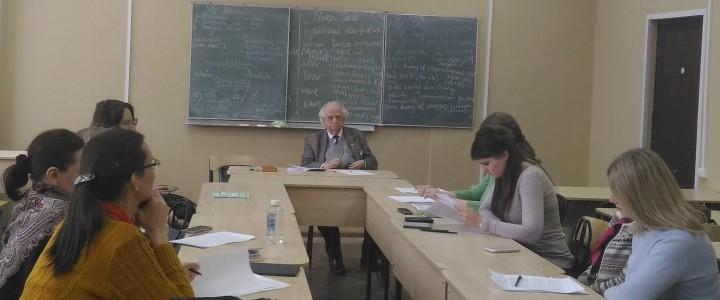 """""""Мартовские чтения"""": заседания секции грамматики английского языка"""