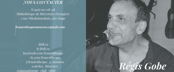 Бесплатный концерт швейцарского музыканта Режиса Гоба