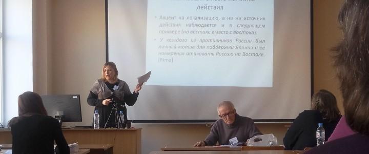 Кафедра логопедии Института детства МПГУ на Международной научной конференции «Проблемы онтолингвистики-2018» в Санкт-Петербурге