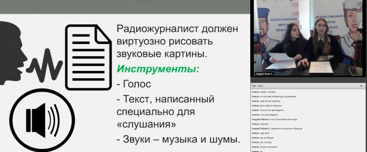 """Всероссийская школа вожатых для юных журналистов """"Компьютерии"""""""