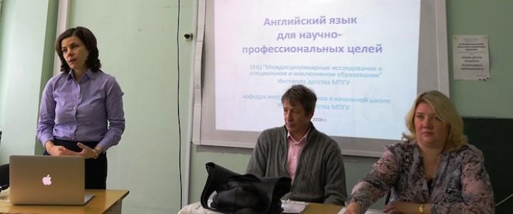 Начало курса «Английский язык для научно-профессиональных целей»