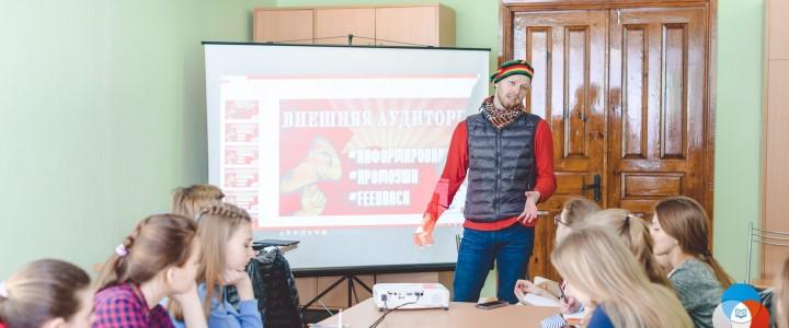 Специалисты МПГУ приняли участие в форуме РДШ
