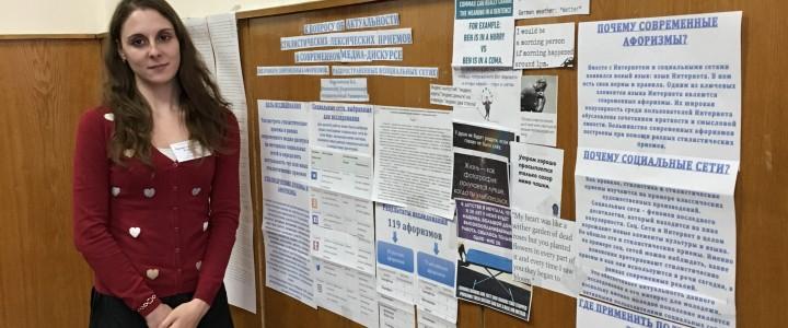 Студентка Института иностранных языков на конференции Института языкознания РАН
