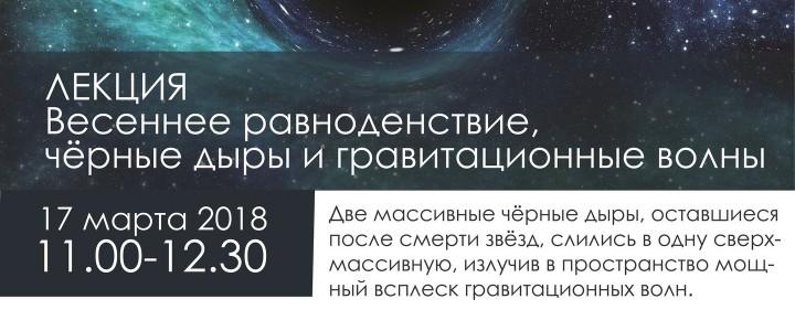 17 марта в институте физики, технологии и информационных систем состоялся день астрономии