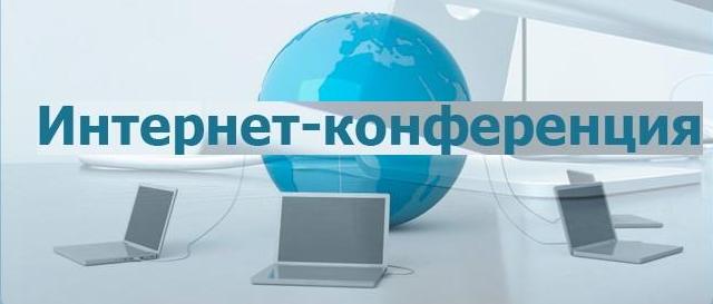 Международная научно-практическая интернет-конференция «Актуальные проблемы методики обучения информатике  в современной школе»