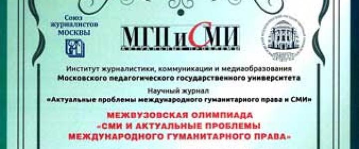 В МПГУ пройдет олимпиада «СМИ и актуальные проблемы международного гуманитарного права»