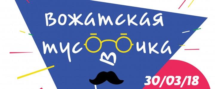 В МПГУ стартует общеуниверситетское мероприятие «Вожатская Тусовочка»!