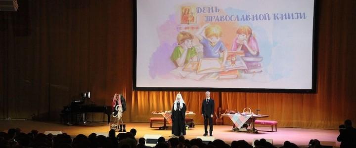 Студенты МПГУ приняли участие в праздновании Дня православной книги
