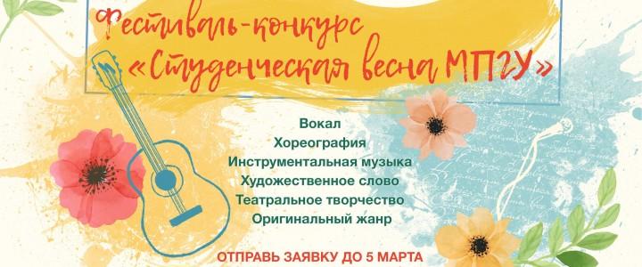 """Творческий фестиваль """"Студенческая весна"""" в МПГУ"""