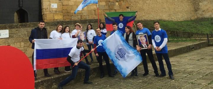 В преддверии предстоящих выборов Президента Российской Федерации студенты и коллектив Дербентского филиала МПГУ провели акцию в поддержку проявления гражданской позиции, призвав всех 18 марта 2018 года идти на выборы.
