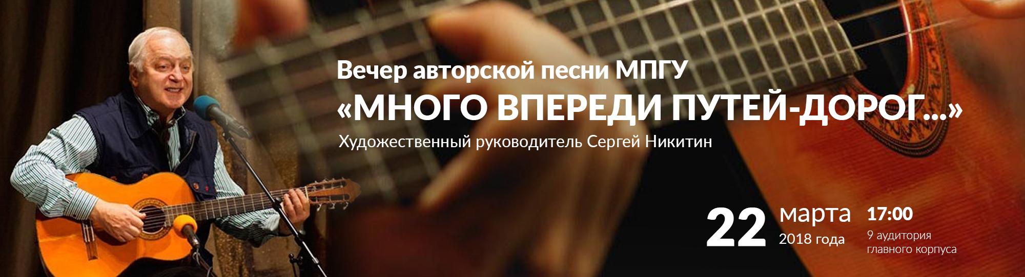 mpgu-site-big-banner-Avtorskaya-pesnya _никитин 2018 3