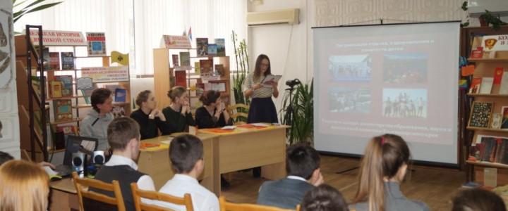Студенты Анапского филиала МПГУ приняли участие во встрече «Молодежные организации – вчера и сегодня»