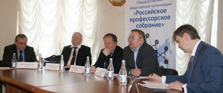 Московский педагогический государственный университет принял участие в работе Научного совета по педагогике Российского профессорского собрания