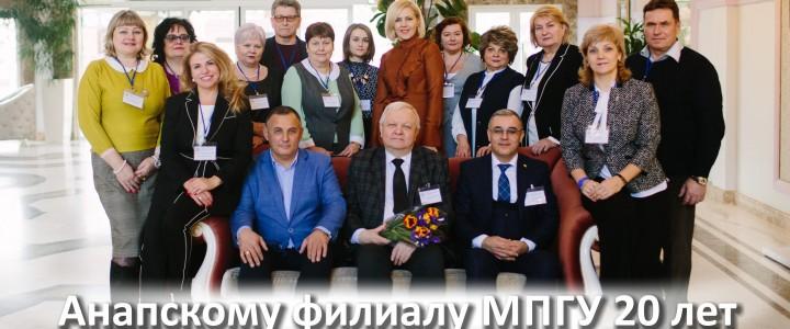 Анапский филиал МПГУ отпраздновал 20-летие со дня основания