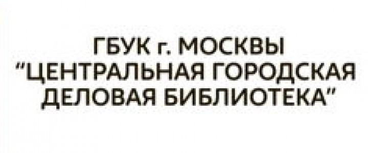 Доступ к базе данных «East View» в ГБУК г. Москвы «Центральная Городская Деловая Библиотека»