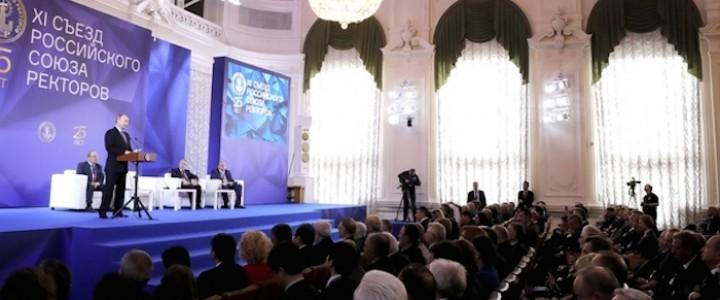 Президент России В.В. Путин выступил на пленарном заседании XI съезда Российского союза ректоров
