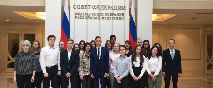 Экскурсия в Совет Федерации
