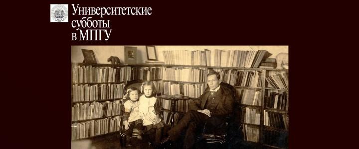 Университетские субботы. События 1917 года глазами детей: путешествие по страницам писем дочерей Г.Г. Шпета